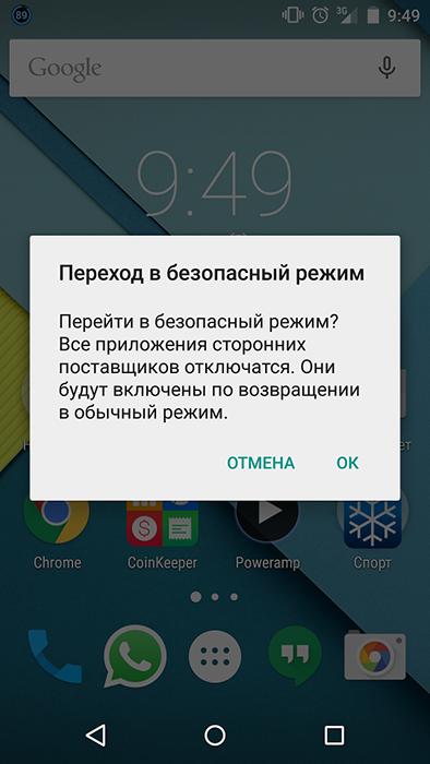 Переведите телефон в безопасный режим