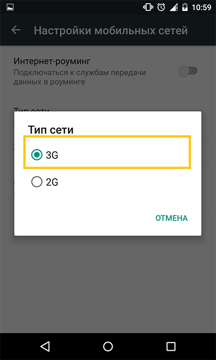 Выбрать 3G-сеть