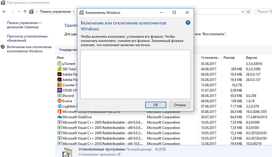 Включение и отключение компонентов Windows