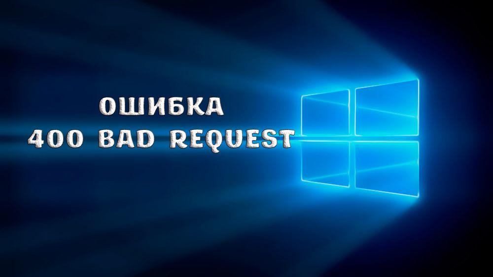 Как исправить ошибку 400 Bad Request