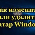 Как изменить или удалить аватар Windows