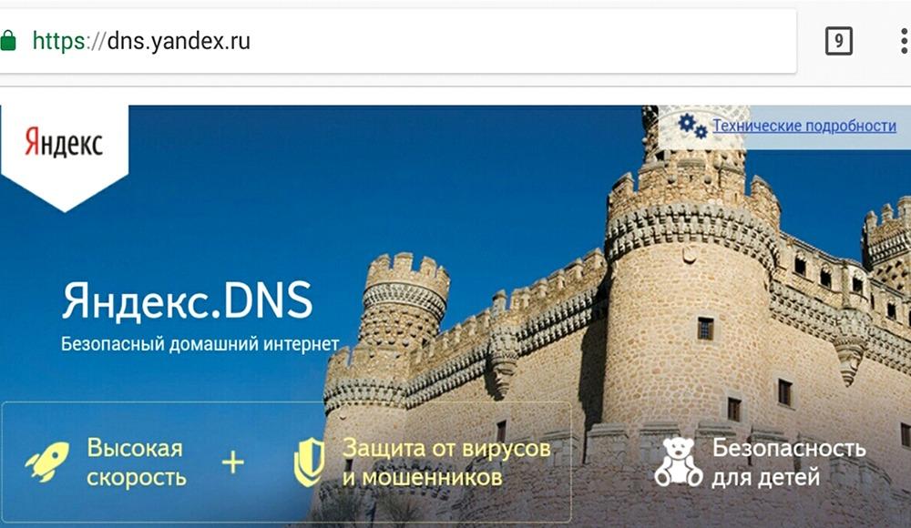 Как настроить или отключить Яндекс DNS на разных устройствах