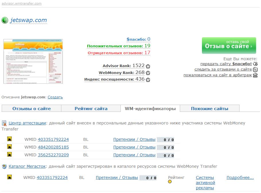 Advisor Webmoney