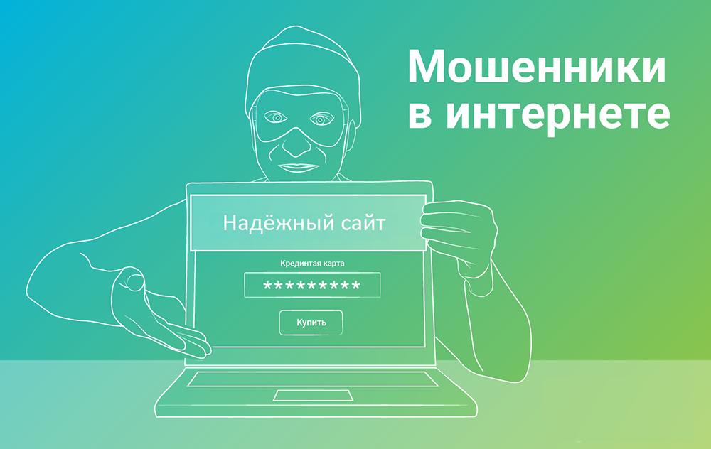 Проверка надежности сайта