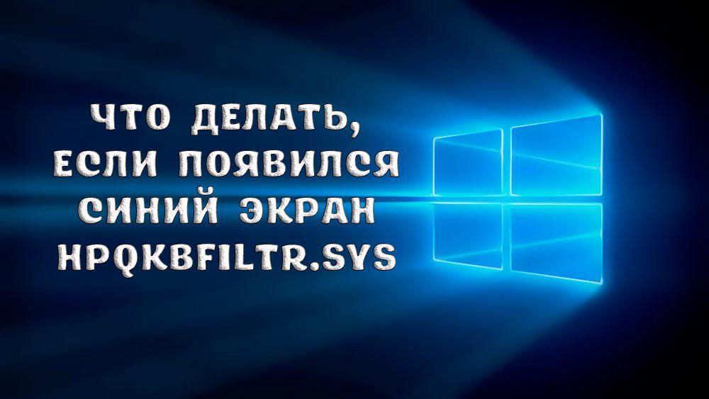 Что делать, если появился синий экран HpqKbFiltr.sys
