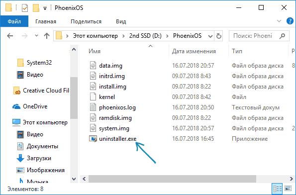 Как удалить Phoenix OS