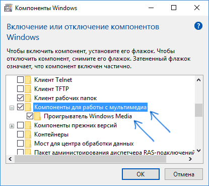 Включение или отключение компонентов Windows