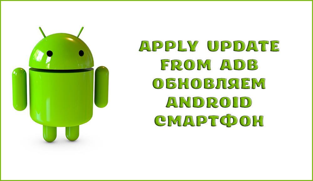 Apply update from ADB – что это такое на Android и как правильно пользоваться