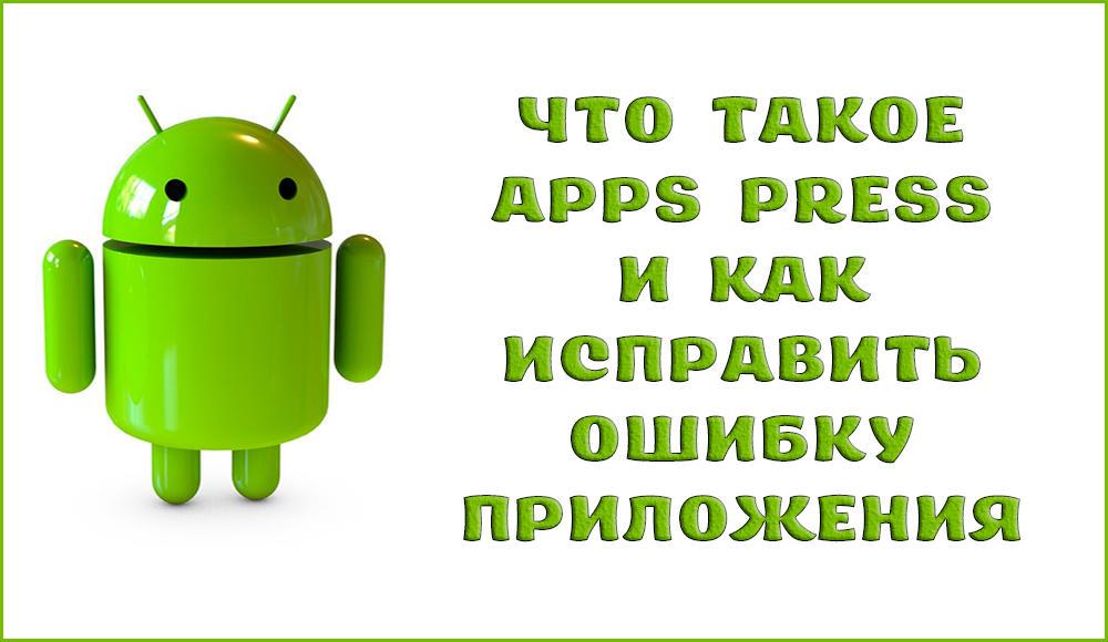 Что за приложение Apps Press и как им пользоваться
