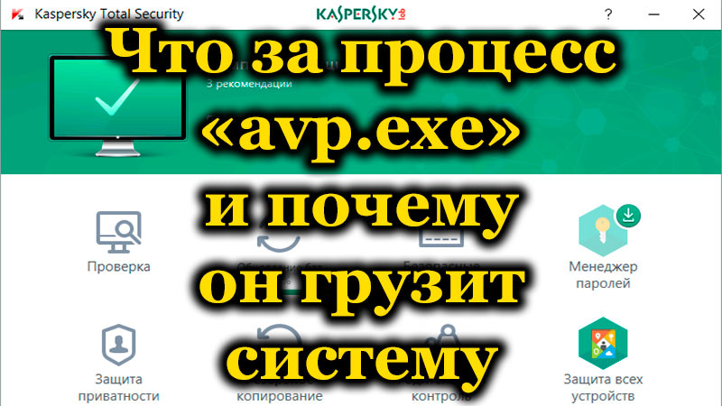 Что за процесс «avp.exe» и почему он грузит систему