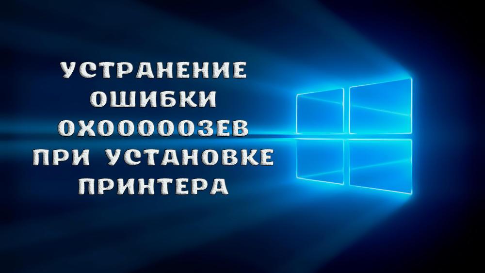 Как исправить ошибку 0x000003eb при установке принтера