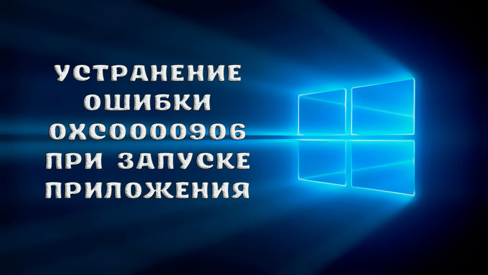 Как исправить ошибку 0xc0000906 при запуске приложения
