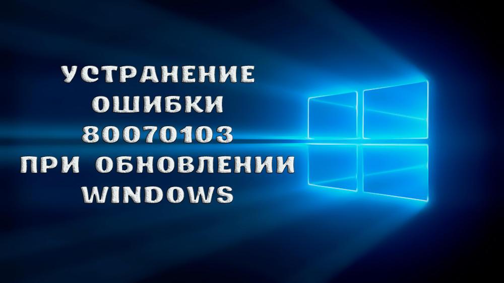 Как исправить ошибку 80070103 при обновлении Windows