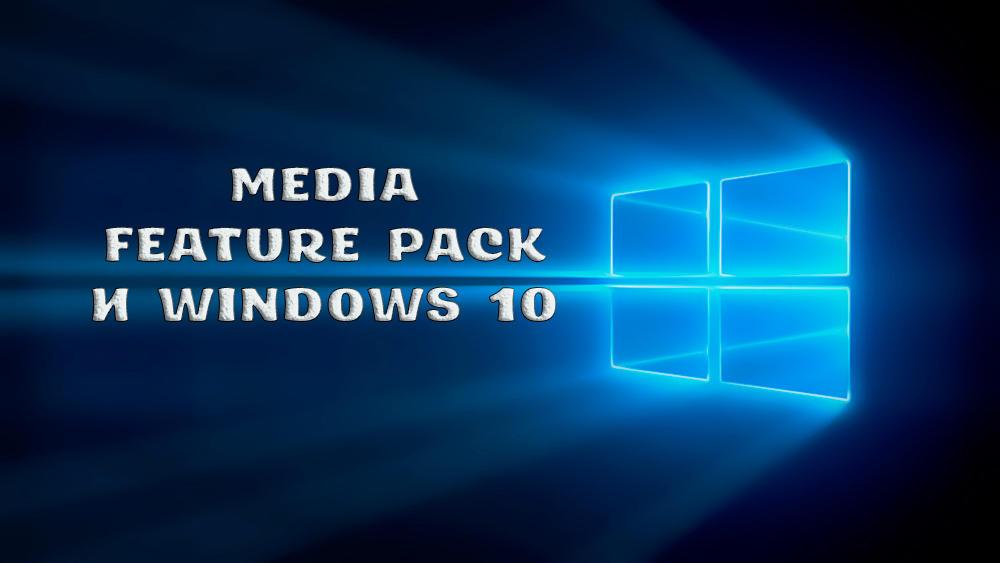 Как правильно установить Media Feature Pack на Windows 10