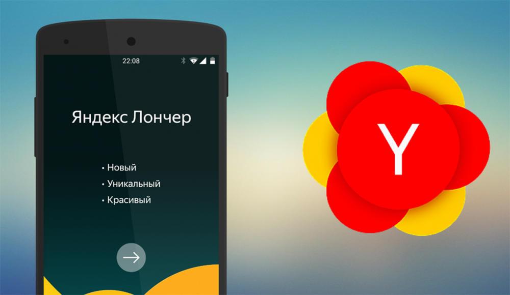 Как установить, настроить или удалить Yandex Launcher