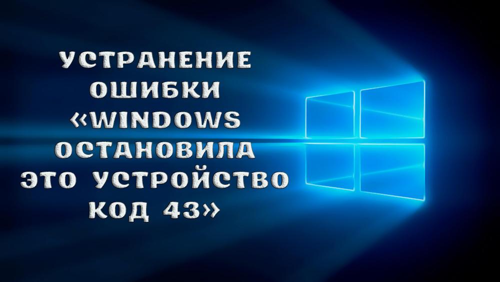 Как исправить ошибку «Windows остановила это устройство код 43»