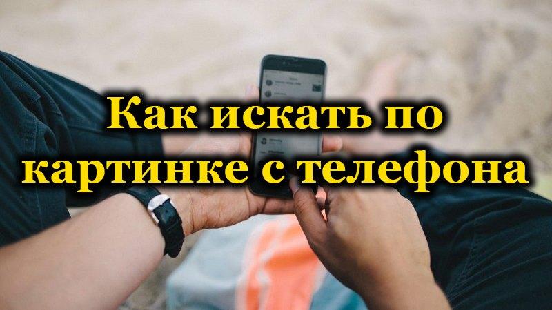 Поиск по картинкам на телефоне