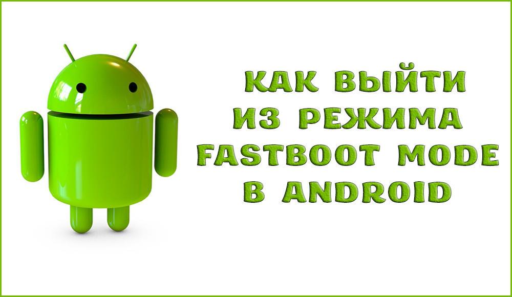 Что такое режим Fastboot Mode в Android и как из него выйти
