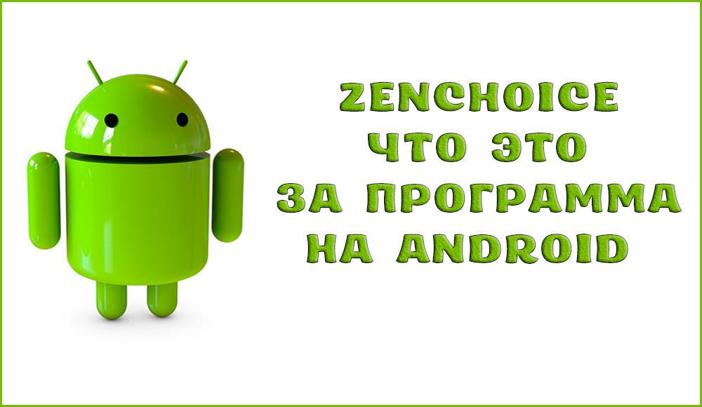 ZenChoice что это за программа на Android и как ею пользоваться
