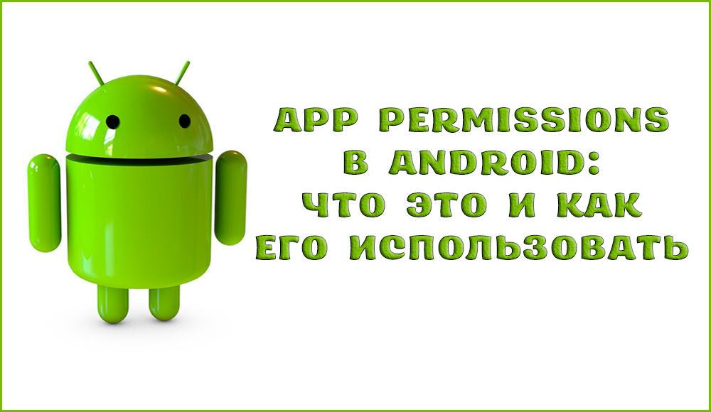 Что такое App Permissions на Android и как его удалить
