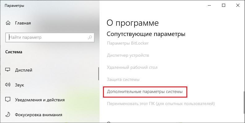 Дополнительные параметры системы в Windows 10