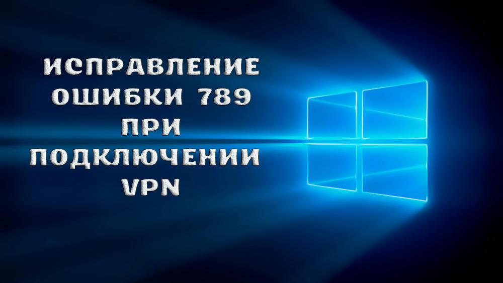 Как исправить ошибку 789 при подключении VPN