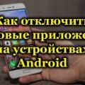 Как отключить фоновые приложения на устройствах Android
