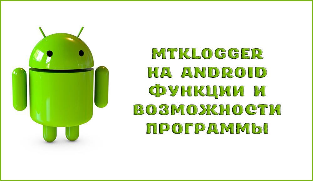 MTKLogger: что это за программа на Android и как ею пользоваться