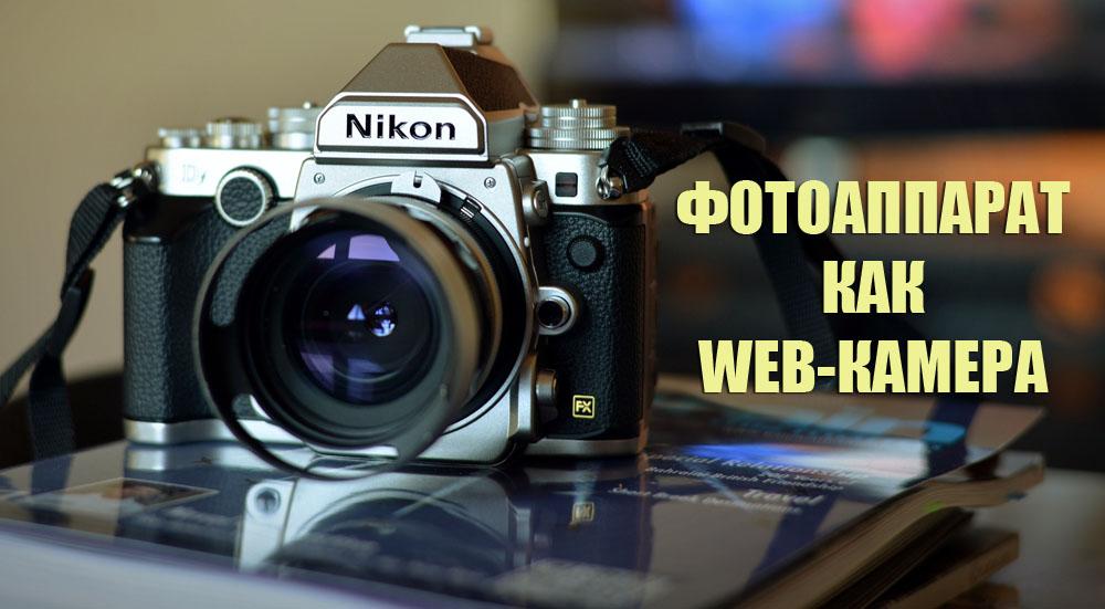 Фотоаппарат как web-камера
