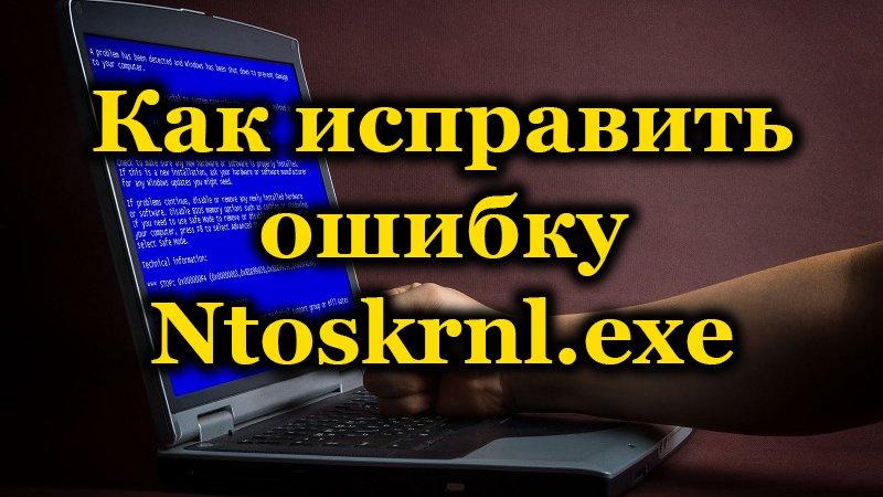 Oшибка Ntoskrnl.exeна компьютере