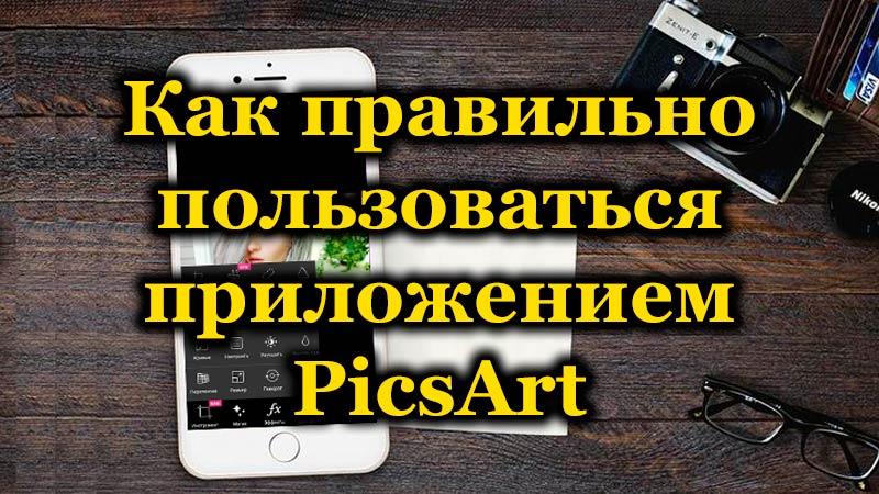 Как правильно пользоваться приложением PicsArt