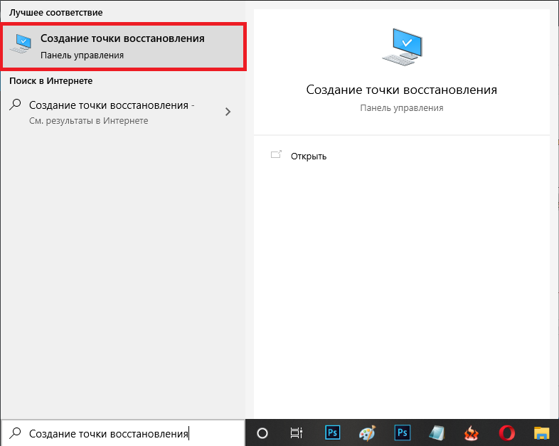 Создание точки восстановления в Windows 10