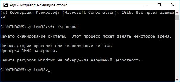 Активация проверки целостности файлов ОС