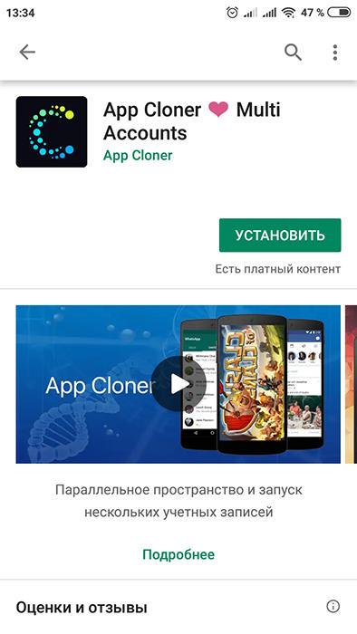Приложение«App Cloner»