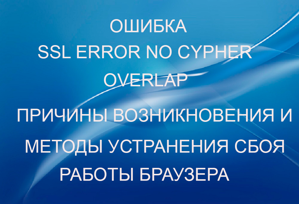 Ошибка SSL-ERROR-NO-CYPHER-OVERLAP