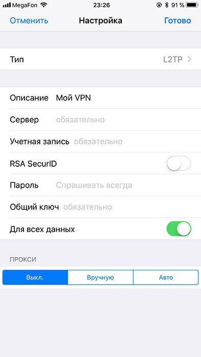 Выбор типа VPN