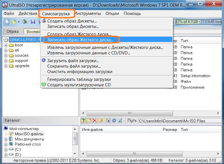 Записать образ Жёсткого диска