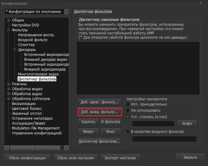 Диспетчер заказных фильтров KMP
