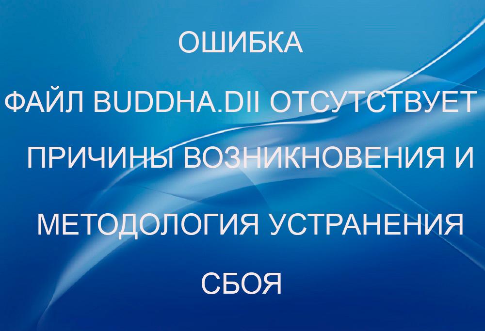 Ошибка «Файл buddha.dll отсутствует»