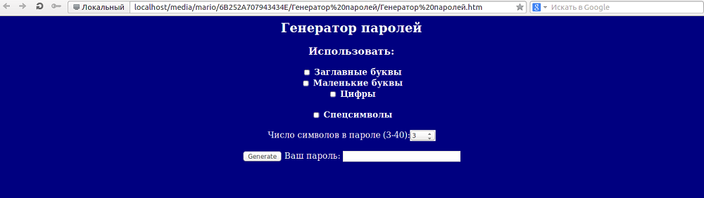 Окно генератора пароля