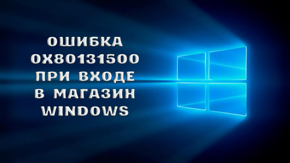 Как исправить ошибку с кодом 0x80131500 при входе в магазин Windows