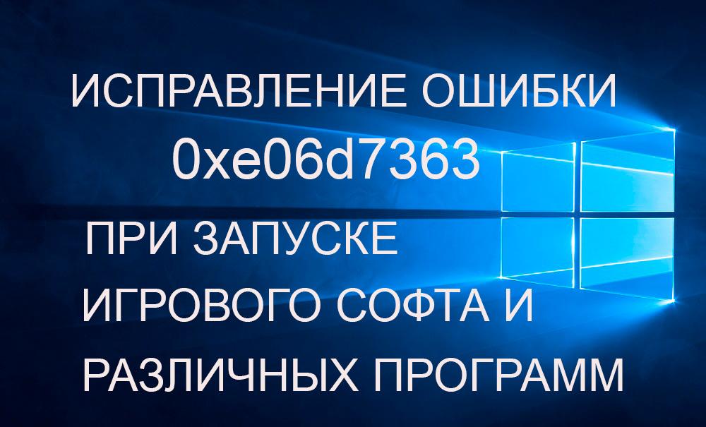 Исправление ошибки 0xe06d7363
