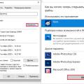 Изменение приложения для открытия файла
