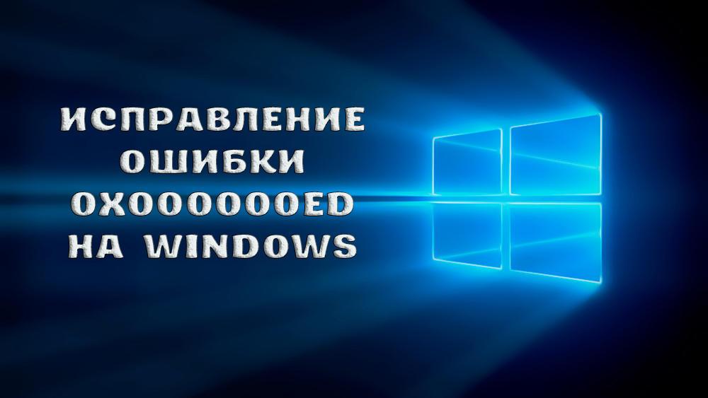 Как исправить ошибку 0x000000ed на Windows