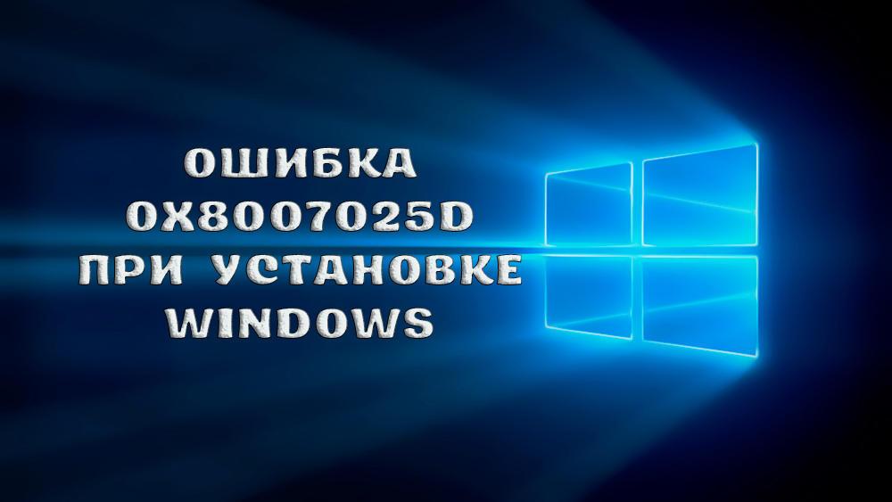 Как исправить ошибку 0x8007025d при установке Windows