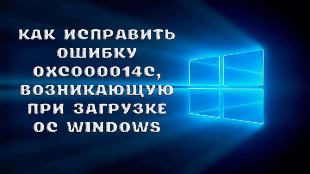Как исправить ошибку 0xc000014c в Windows