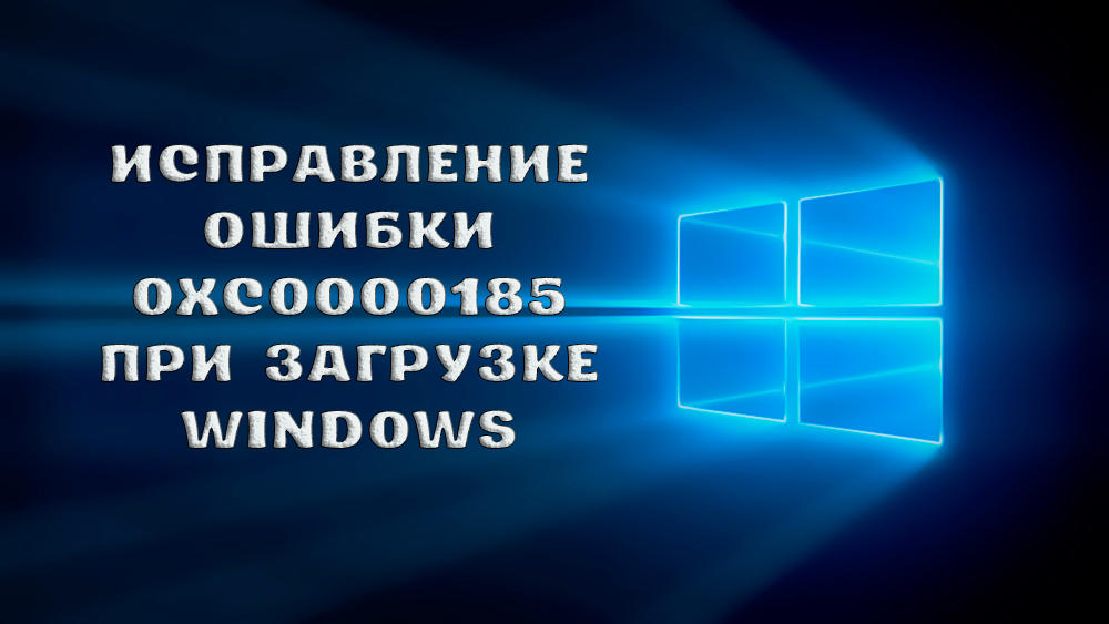 Как исправить ошибку 0xc0000185 в Windows