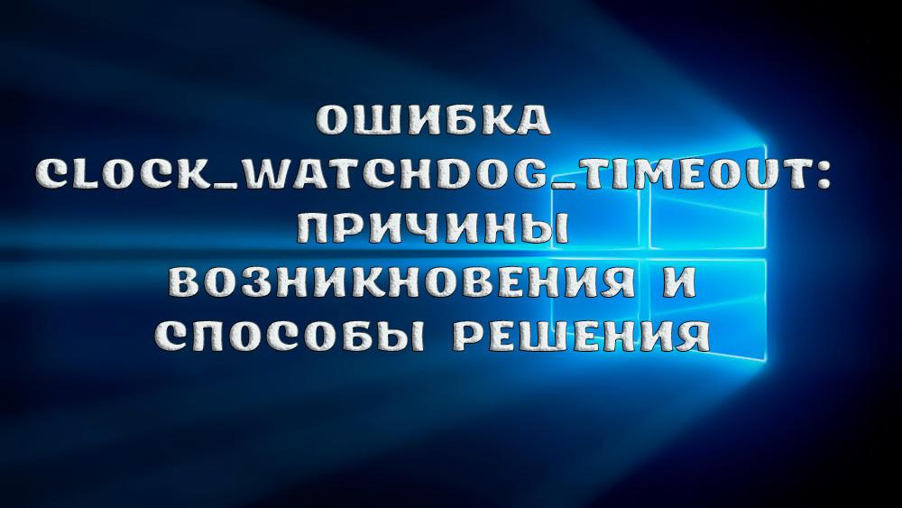 Как исправить ошибку CLOCK_WATCHDOG_TIMEOUT