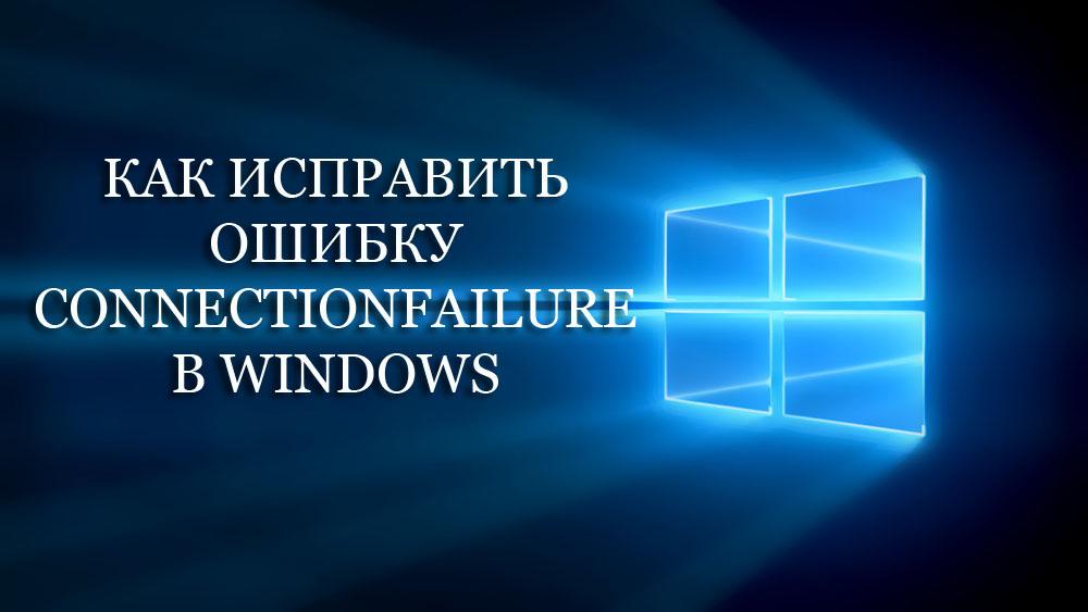 Как исправить ошибку Connectionfailure в Windows