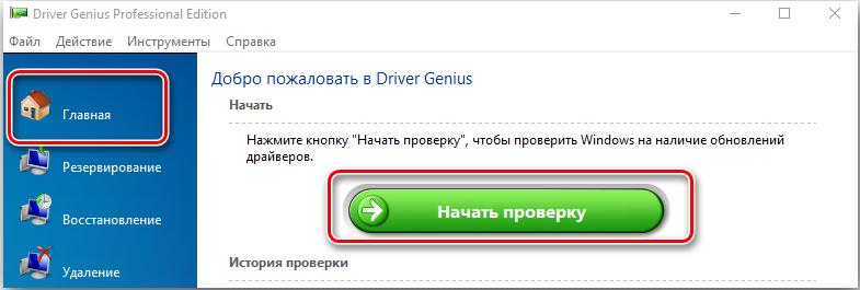 Кнопка «Начать проверку».